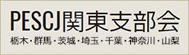 PESCJ関東支部会