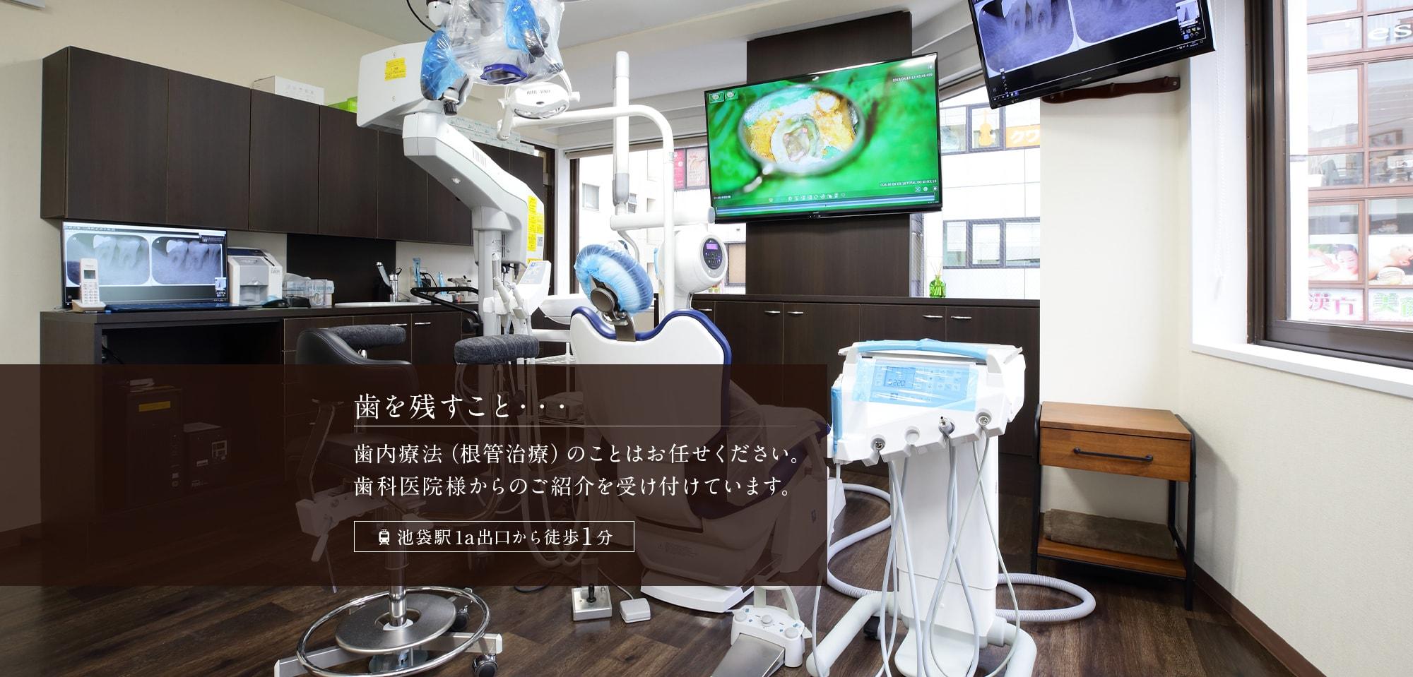 歯を残すこと・・・歯内療法(根管治療)のことはお任せください。歯科医院様からのご紹介を受け付けています。
