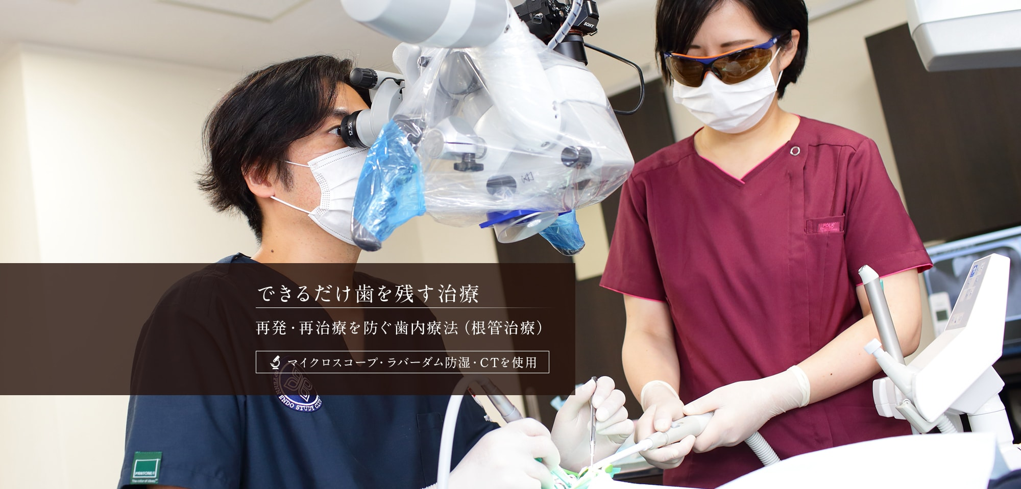 できるだけ歯を残す治療 再発・再治療を防ぐ歯内療法(根管治療)